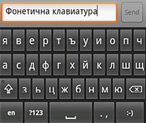 Bulgarian phonetic за Android